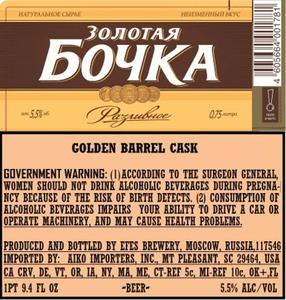 Gold Barrel Cask