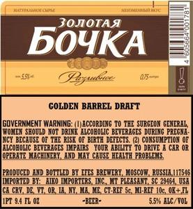 Golden Barrel Draft February 2016
